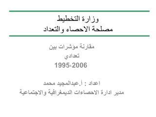وزارة التخطيط مصلحة  الاحصاء والتعداد