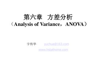 第六章   方差分析 ( Analysis of Variance , ANOVA )