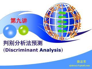 判别分析法预测 ( Discriminant  Analysis )
