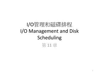 I/O 管理和磁碟排程 I/O Management and Disk Scheduling
