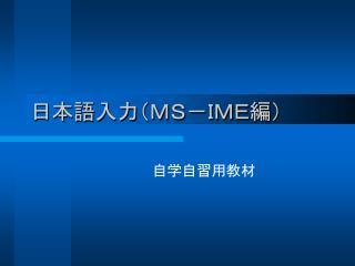 日本語入力(MS-IME編)