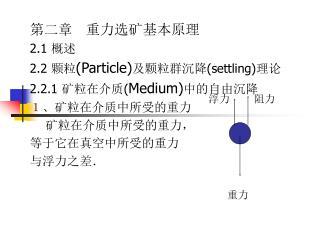 第二章   重力选矿基本原理 2.1  概述 2.2  颗粒 (Particle) 及颗粒群沉降 (settling) 理论 2.2.1  矿粒在介质 ( Medium) 中的自由沉降