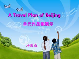A Travel Plan of Beijing