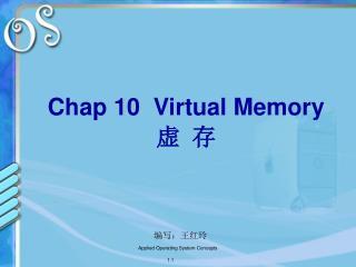 Chap 10  Virtual Memory 虚 存