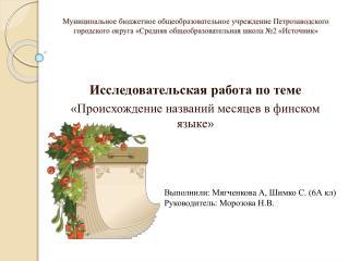 Исследовательская работа по теме «Происхождение названий месяцев в финском языке»