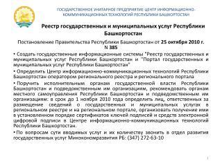 Реестр государственных и муниципальных услуг Республики Башкортостан