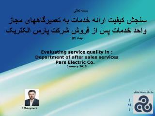 سنجش کیفیت ارائه خدمات به تعمیرگاههای مجاز  واحد خدمات پس از فروش شرکت پارس الکتریک دیماه 91