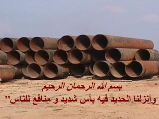 """بسم الله الرحمان الرحيم """" وأنزلنا الحديد فيه بأس شديد و منافع للناس''"""