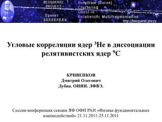 Угловые корреляции ядер  3 He  в диссоциации релятивистских ядер  9 C