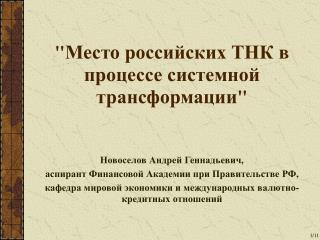 Новоселов Андрей Геннадьевич , аспирант Финансовой Академии при Правительстве РФ,
