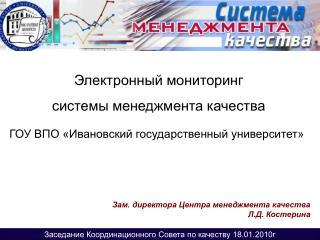 Электронный мониторинг  системы менеджмента качества