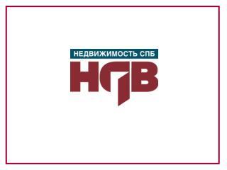 Компания « НДВ СПб » является  эксклюзивным агентом  по реализации объектов