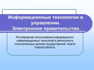 Информационные технологии в управлении.  Электронное правительство.
