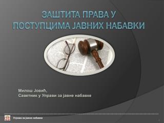 заштита права у поступцима јавних набавки