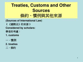 (Sources of International Law) ﹝《 國際法 》 的來源 ﹞ Considered by scholars: 學者的考慮: 1. customs 一、 慣例