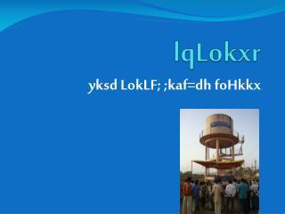 lqLokxr