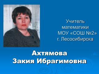 Учитель математики     МОУ «СОШ №2»                     г. Лесосибирска