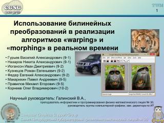 Гурьев Василий Александрович (9-1)  Назаров Никита Александрович (9-1)