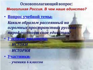 Основополагающий вопрос : Многоликая Россия. В чем наше единство?