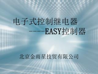 电子式控制继电器 ---- EASY 控制器