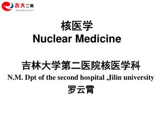 核医学   Nuclear Medicine