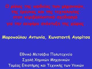 Μοροπούλου Αντωνία, Κωνσταντή Αγορίτσα Εθνικό Μετσόβιο Πολυτεχνείο Σχολή Χημικών Μηχανικών