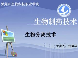 黑龙江生物科技职业学院