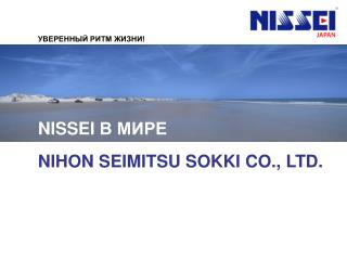 NISSEI  В МИРЕ