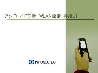 アンドロイド基盤  WLAN 設定・接続 UI