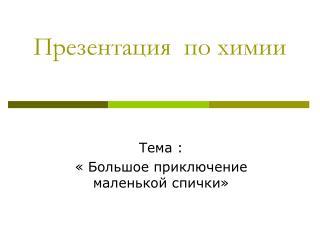Презентация  по химии