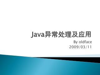 Java ???????