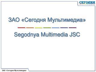 ЗАО «Сегодня Мультимедиа» –– –– –– –– –– –– –– Segodnya Multimedia JSC