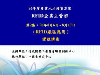 主辦單位:行政院勞工委員會職業訓練中心 執行單位:中國生產力中心