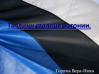 Таллинн столица Эстонии.
