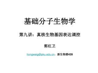 :    hongweigpku,428