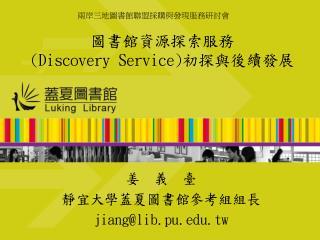 圖書館資源探索服務 (Discovery Service) 初探與後續發展
