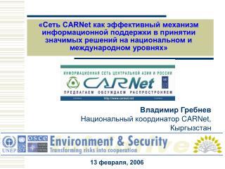 Владимир Гребнев Национальный координатор  CARNet , Кыргызстан