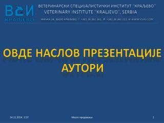 """Ветеринарски специјалистички институт """"краљево """"      VETERINARY INSTITUTE """"KRALJEVO"""", SERBIA"""