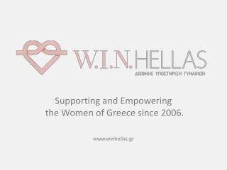 Supporting and Empowering  the Women of Greece since 2006. winhellas.gr