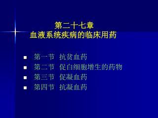 第一节  抗贫血药   第二节  促白细胞增生的药物   第三节  促凝血药   第四节  抗凝血药