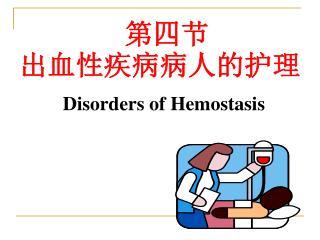 第四节  出血性疾病病人的护理
