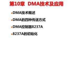 第 10 章   DMA 技术及应用