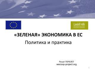 «ЗЕЛЕНАЯ» ЭКОНОМИКА В ЕС Политика и практика