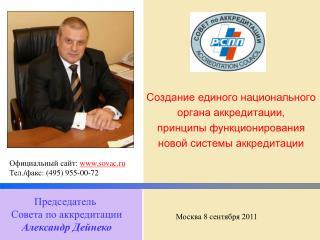 Председатель  Совета  по аккредитации Александр Дейнеко