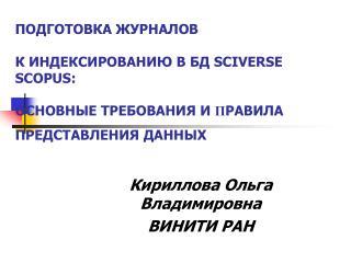 Кириллова Ольга Владимировна ВИНИТИ РАН