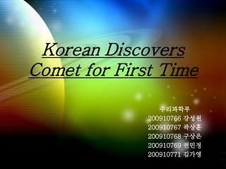 Korean Discovers Comet for First Time