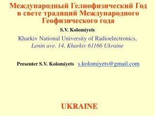 Международный Гелиофизический Год в свете традиций Международного Геофизического года