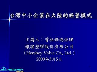 :  Hershey Valve Co., Ltd. 200935