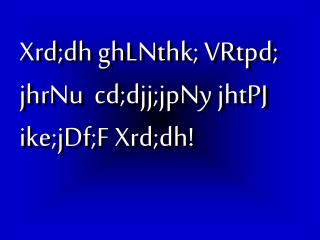 Xrd;dh ghLNthk; VRtpd; jhrNu  cd;djj;jpNy jhtPJ ike;jDf;F Xrd;dh!