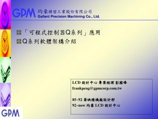均豪 精密工業股份有限公司 Gallant Precision Machining Co., Ltd.